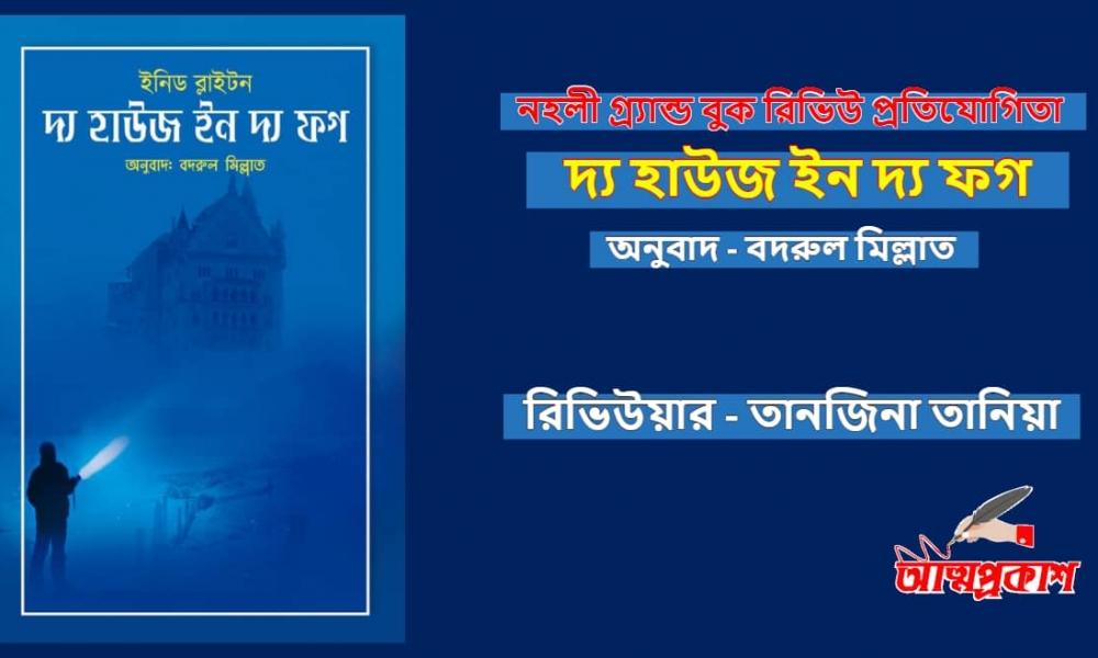 দ্য-হাউজ-ইন-দ্য-ফগ-বুক-রিভিউ-ইনিড-ব্লাইটন-অনুবাদ-বদরুল-মিল্লাত-house-in-the-fog-book-review-bangla-min