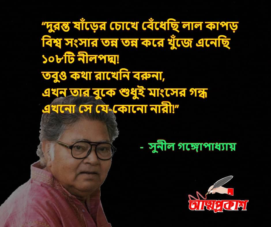 নারী-নিয়ে-সুনীল-গঙ্গোপাধ্যায়-উক্তি-বাণী-sunil-gangopadhyay-quotes-bangla-about-life-২-min