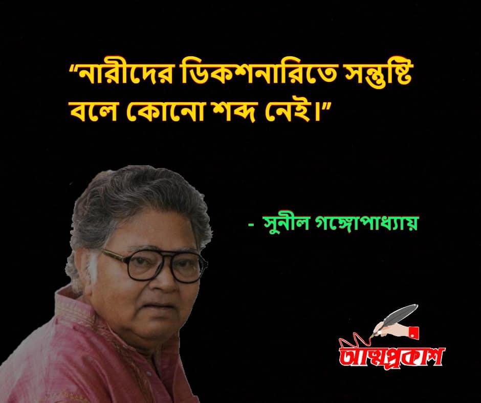 নারী-নিয়ে-সুনীল-গঙ্গোপাধ্যায়-উক্তি-বাণী-sunil-gangopadhyay-quotes-bangla-about-life-৭-min