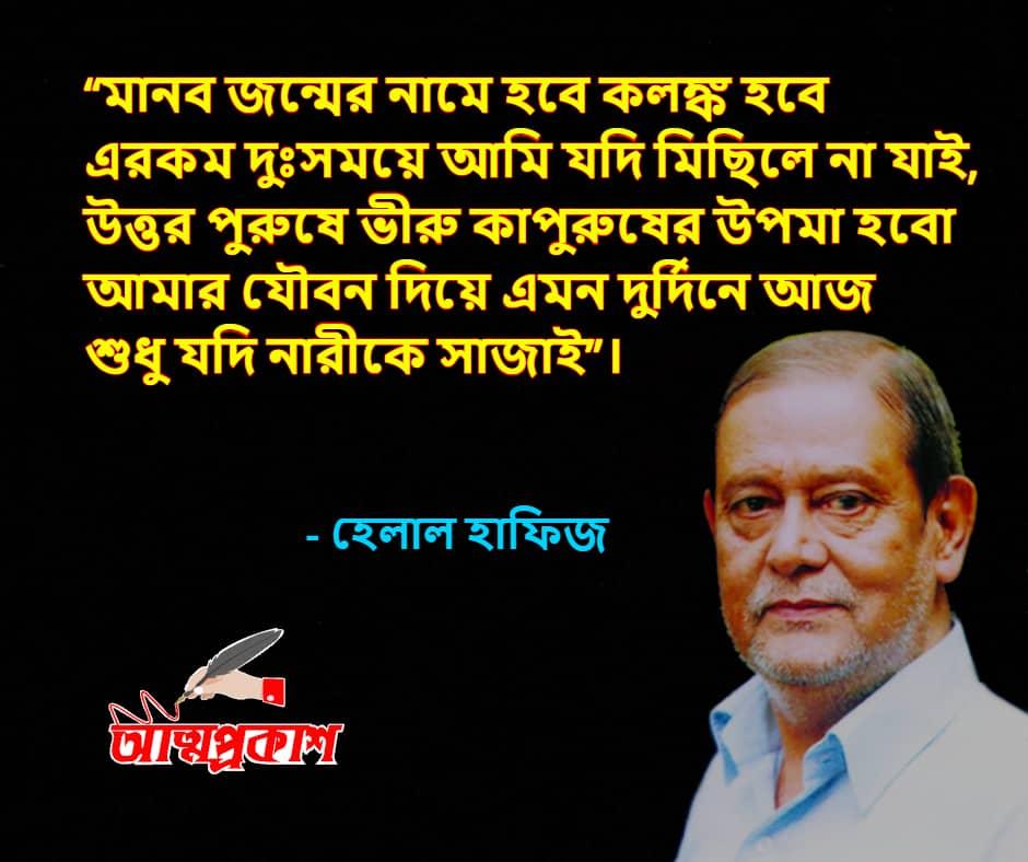 নারী-নিয়ে-হেলাল-হাফিজের-উক্তি-বাণী-helal-hafiz-woman-quotes-bangla-bani-৪-min
