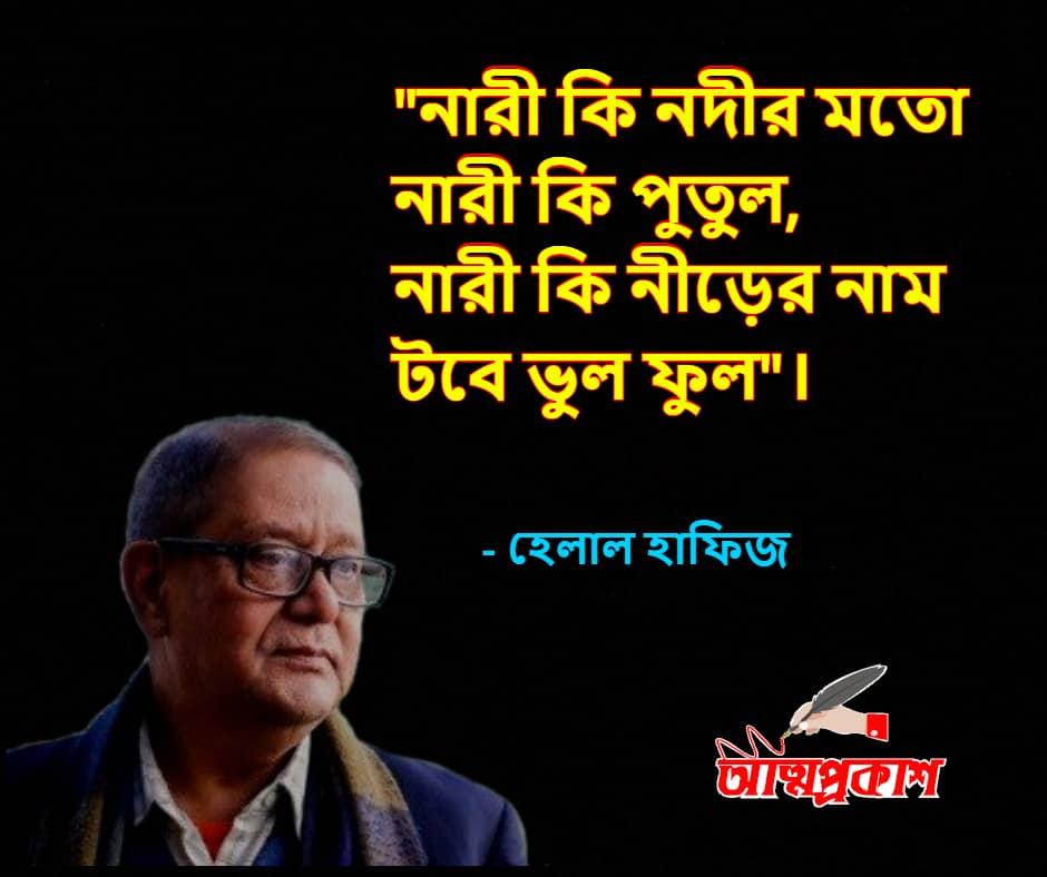 নারী-নিয়ে-হেলাল-হাফিজের-উক্তি-বাণী-helal-hafiz-woman-quotes-bangla-bani-1-min