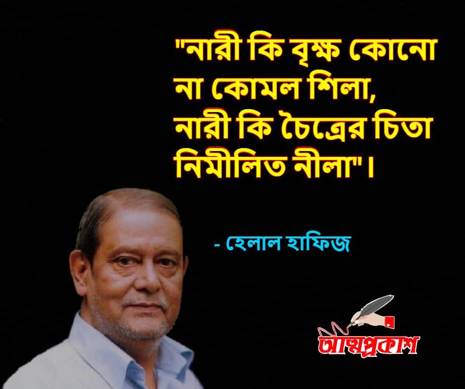 নারী-নিয়ে-হেলাল-হাফিজ-উক্তি-বাণী-helal-hafiz-woman-quotes-bangla-bani-২-min