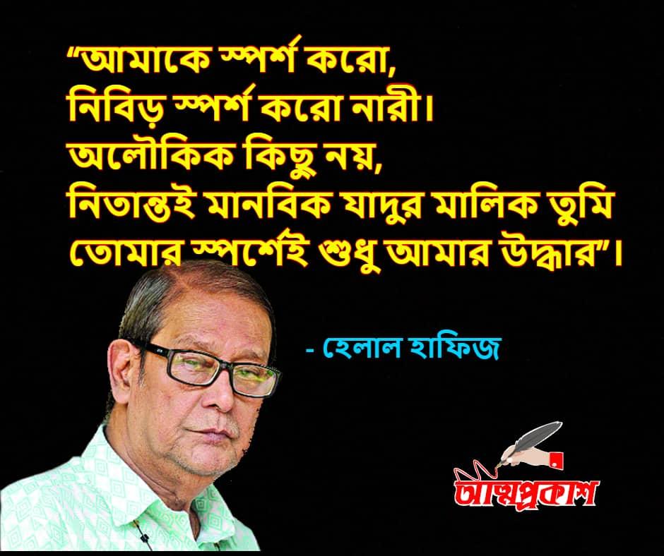 নারী-নিয়ে-হেলাল-হাফিজ-উক্তি-বাণী-helal-hafiz-woman-quotes-bangla-bani-৩-min