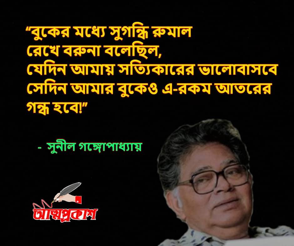 প্রেম-নিয়ে-সুনীল-গঙ্গোপাধ্যায়-উক্তি-বাণী-sunil-gangopadhyay-quotes-bangla-about-love-min