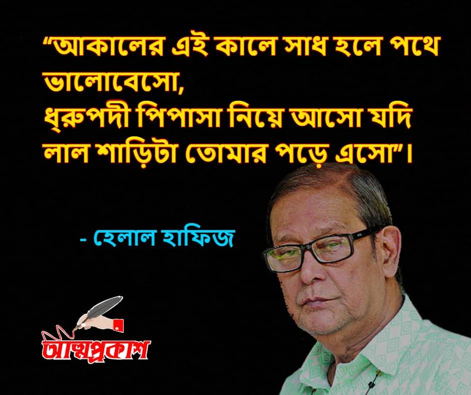 প্রেম-ভালোবাসা-নিয়ে-হেলাল-হাফিজ-উক্তি-বাণী-helal-hafiz-love-quotes-bangla-bani-11-min