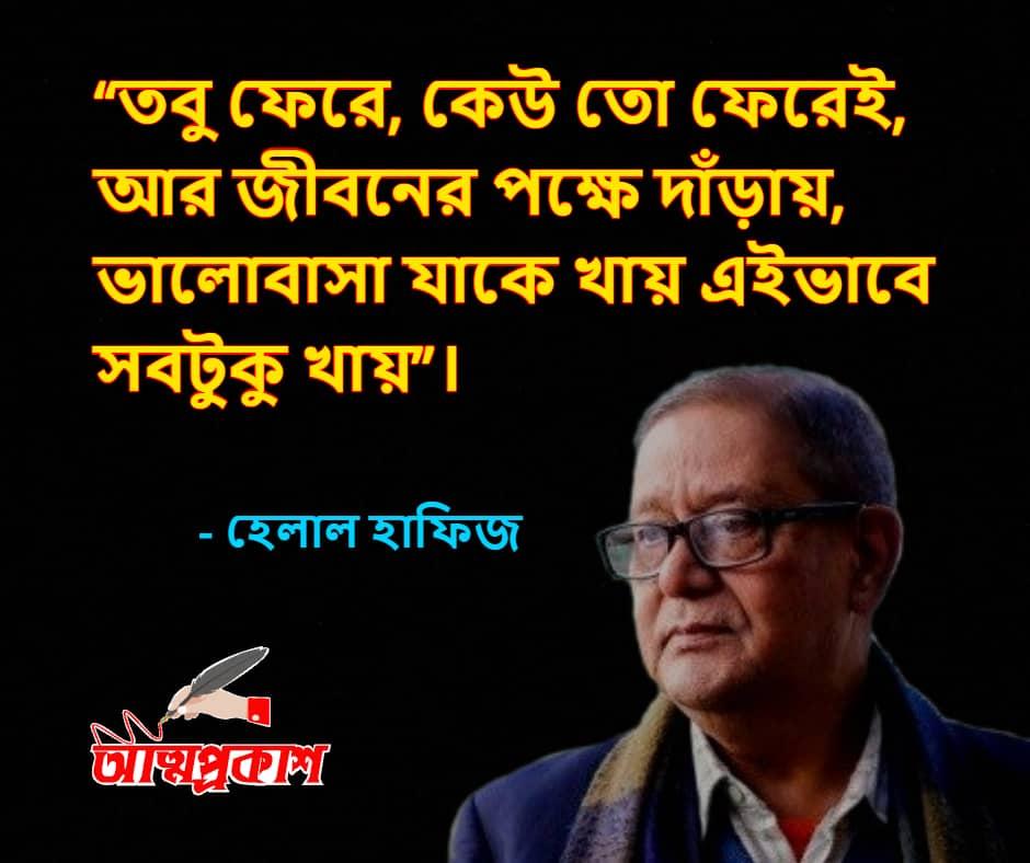 প্রেম-ভালোবাসা-নিয়ে-হেলাল-হাফিজ-উক্তি-বাণী-helal-hafiz-love-quotes-bangla-bani-12-min