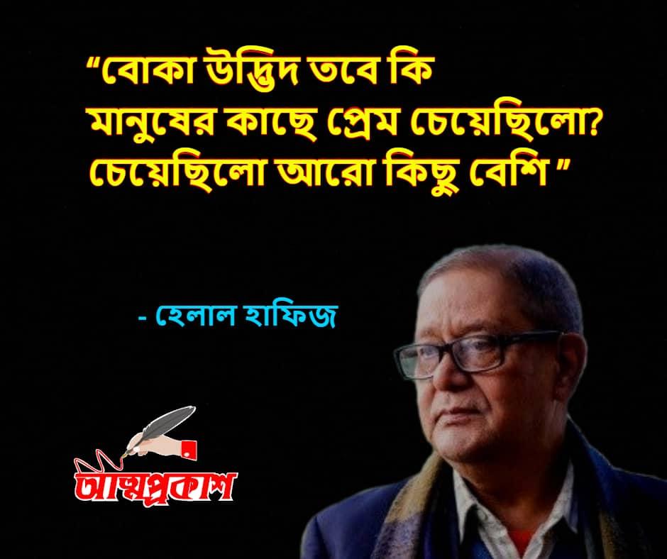 প্রেম-ভালোবাসা-নিয়ে-হেলাল-হাফিজ-উক্তি-বাণী-helal-hafiz-love-quotes-bangla-bani-2-min