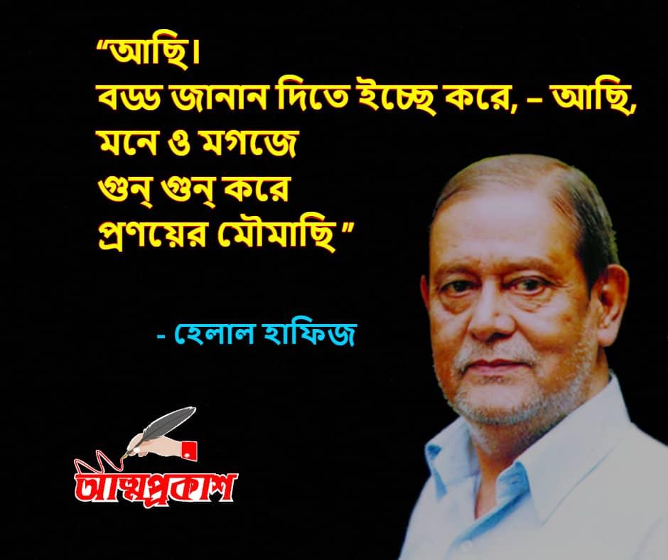 প্রেম-ভালোবাসা-নিয়ে-হেলাল-হাফিজ-উক্তি-বাণী-helal-hafiz-love-quotes-bangla-bani-3-min