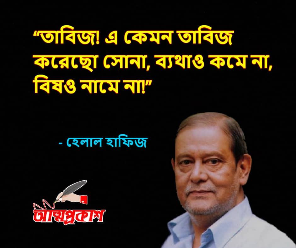 প্রেম-ভালোবাসা-নিয়ে-হেলাল-হাফিজ-উক্তি-বাণী-helal-hafiz-love-quotes-bangla-bani-5-min