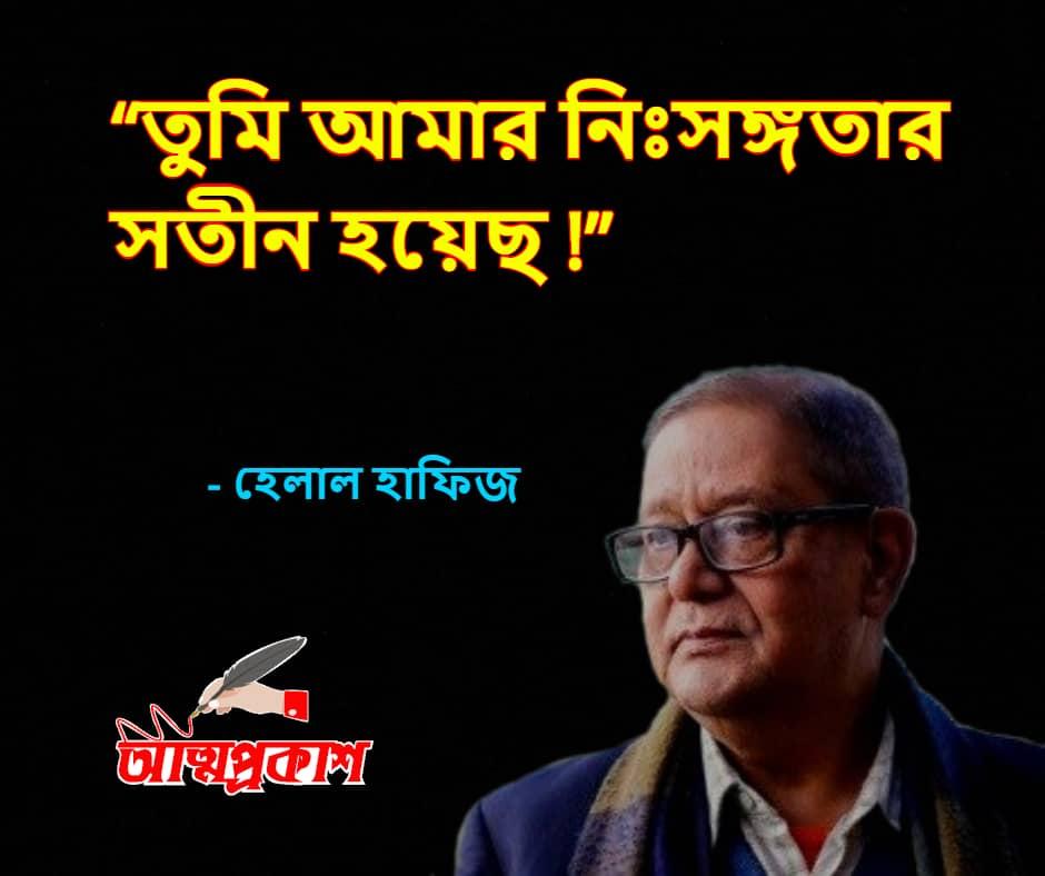 প্রেম-ভালোবাসা-নিয়ে-হেলাল-হাফিজ-উক্তি-বাণী-helal-hafiz-love-quotes-bangla-bani-6-min