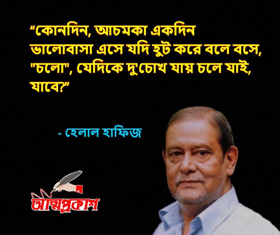 প্রেম-ভালোবাসা-নিয়ে-হেলাল-হাফিজ-উক্তি-বাণী-helal-hafiz-love-quotes-bangla-bani-min