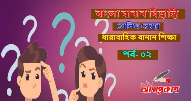বাংলা-বানান-বিভ্রান্তি-সেলিম-রেজা-ধারাবাহিক-বানান-শিক্ষা-banan-bivrat-salim-reja-২ (1)-min