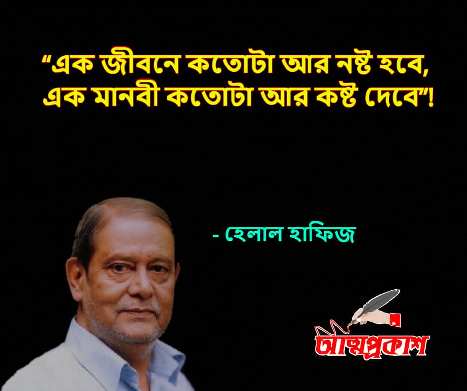 বিরহ-নিয়ে-হেলাল-হাফিজের-উক্তি-বাণী-helal-hafiz-sad-quotes-bangla-bani-২-min