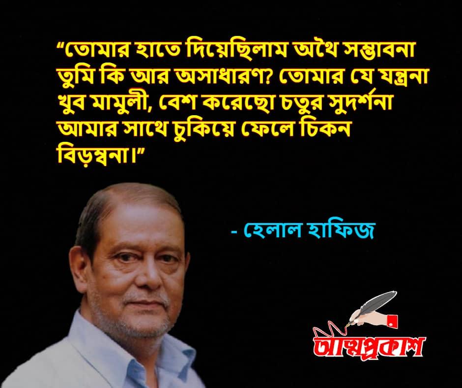 বিরহ-নিয়ে-হেলাল-হাফিজ-উক্তি-বাণী-helal-hafiz-sad-quotes-bangla-bani-10-min