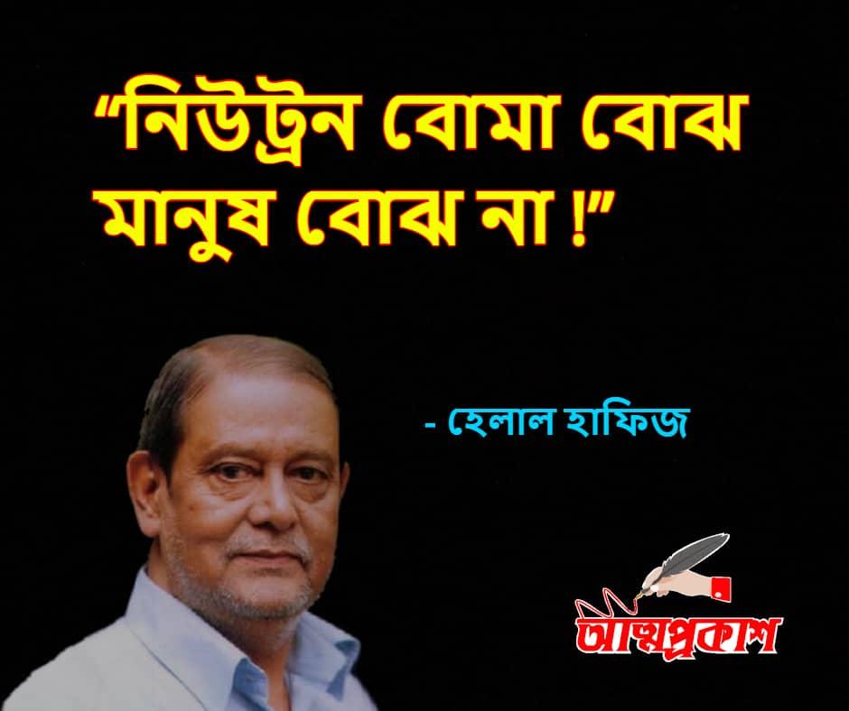 বিরহ-নিয়ে-হেলাল-হাফিজ-উক্তি-বাণী-helal-hafiz-sad-quotes-bangla-bani-11-min