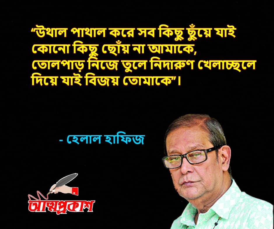 বিরহ-নিয়ে-হেলাল-হাফিজ-উক্তি-বাণী-helal-hafiz-sad-quotes-bangla-bani-12-min