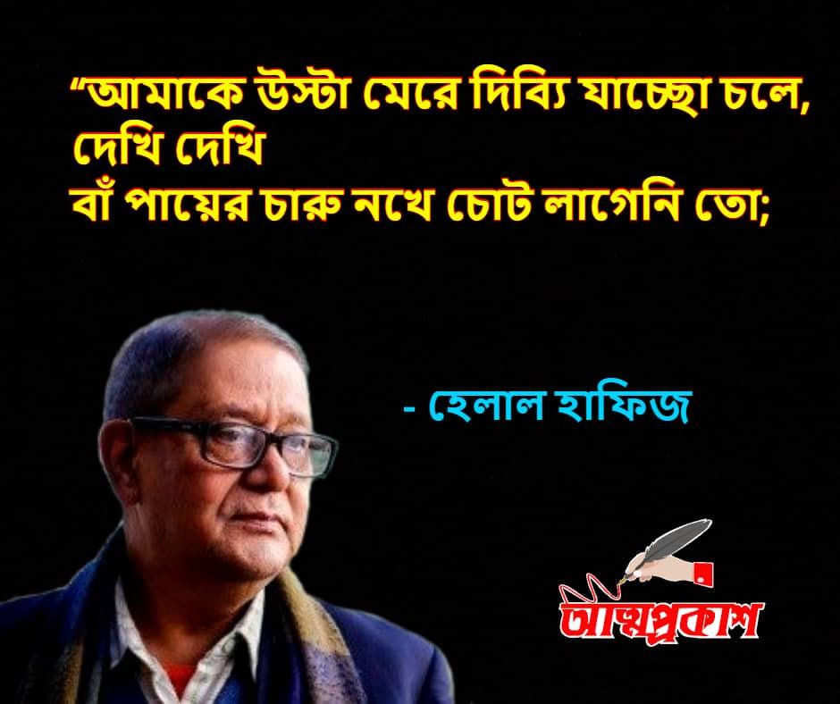 বিরহ-নিয়ে-হেলাল-হাফিজ-উক্তি-বাণী-helal-hafiz-sad-quotes-bangla-bani-5-min