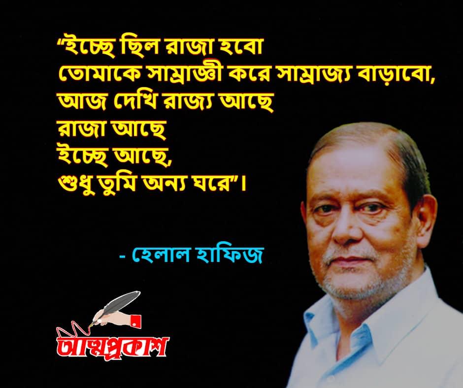 বিরহ-নিয়ে-হেলাল-হাফিজ-উক্তি-বাণী-helal-hafiz-sad-quotes-bangla-bani-7-min