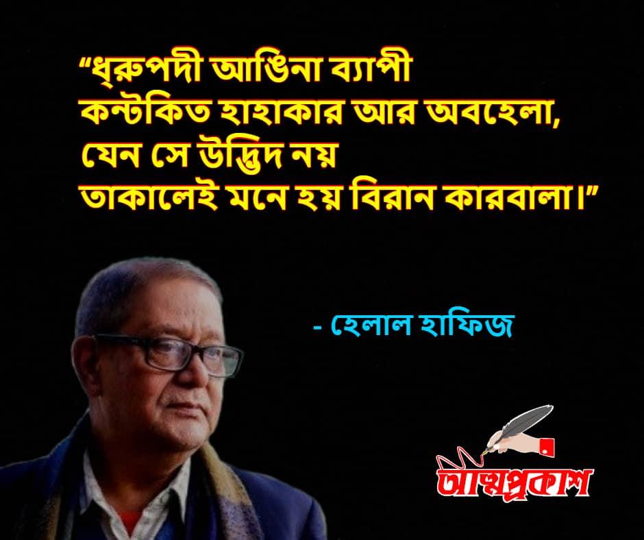 বিরহ-নিয়ে-হেলাল-হাফিজ-উক্তি-বাণী-helal-hafiz-sad-quotes-bangla-bani-8-min