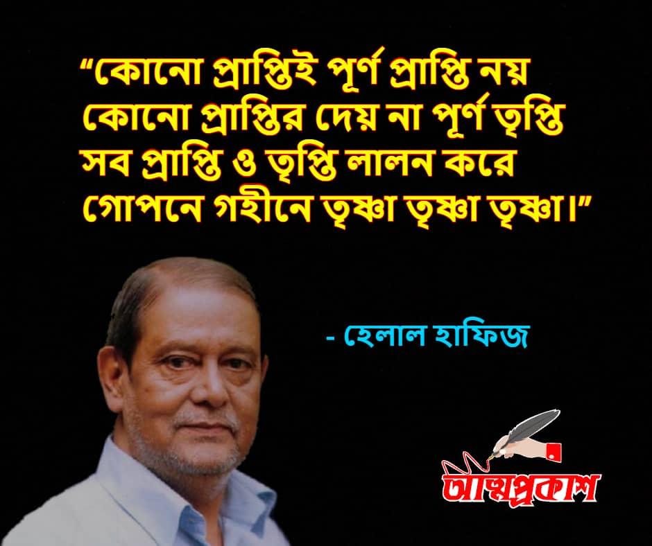 বিরহ-নিয়ে-হেলাল-হাফিজ-উক্তি-বাণী-helal-hafiz-sad-quotes-bangla-bani-9-min