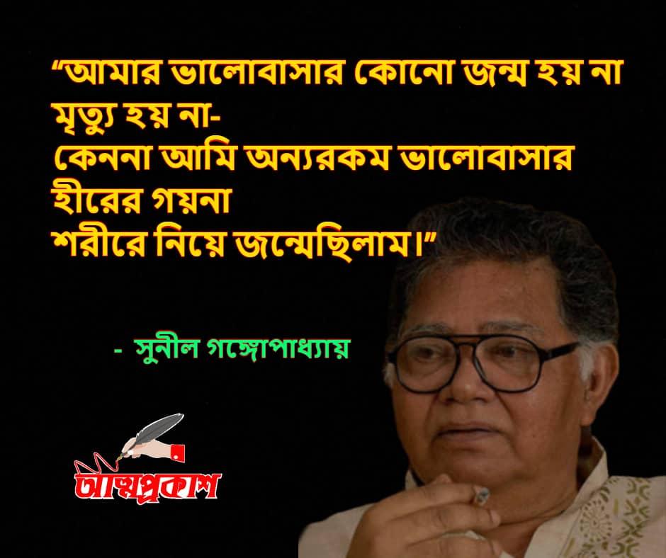 ভালোবাসা-নিয়ে-সুনীল-গঙ্গোপাধ্যায়-উক্তি-বাণী-sunil-gangopadhyay-quotes-bangla-about-love-min