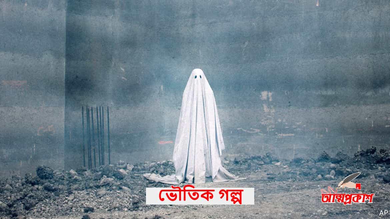 ভৌতিক-গল্প-ghost-story-attoprokah-min