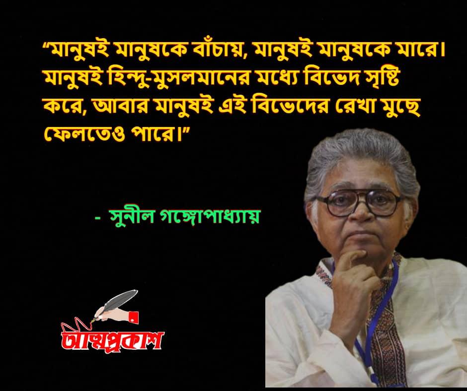 মানুষ-নিয়ে-সুনীল-গঙ্গোপাধ্যায়-উক্তি-বাণী-sunil-gangopadhyay-quotes-bangla-about-life-৭-min