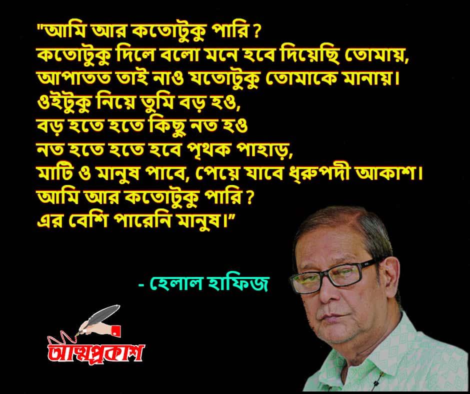 মানুষ-নিয়ে-হেলাল-হাফিজের-উক্তি-বাণী-helal-hafiz-man-quotes-bangla-bani-২-min