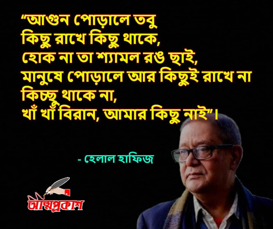 মানুষ-নিয়ে-হেলাল-হাফিজের-উক্তি-বাণী-helal-hafiz-man-quotes-bangla-bani-3-min