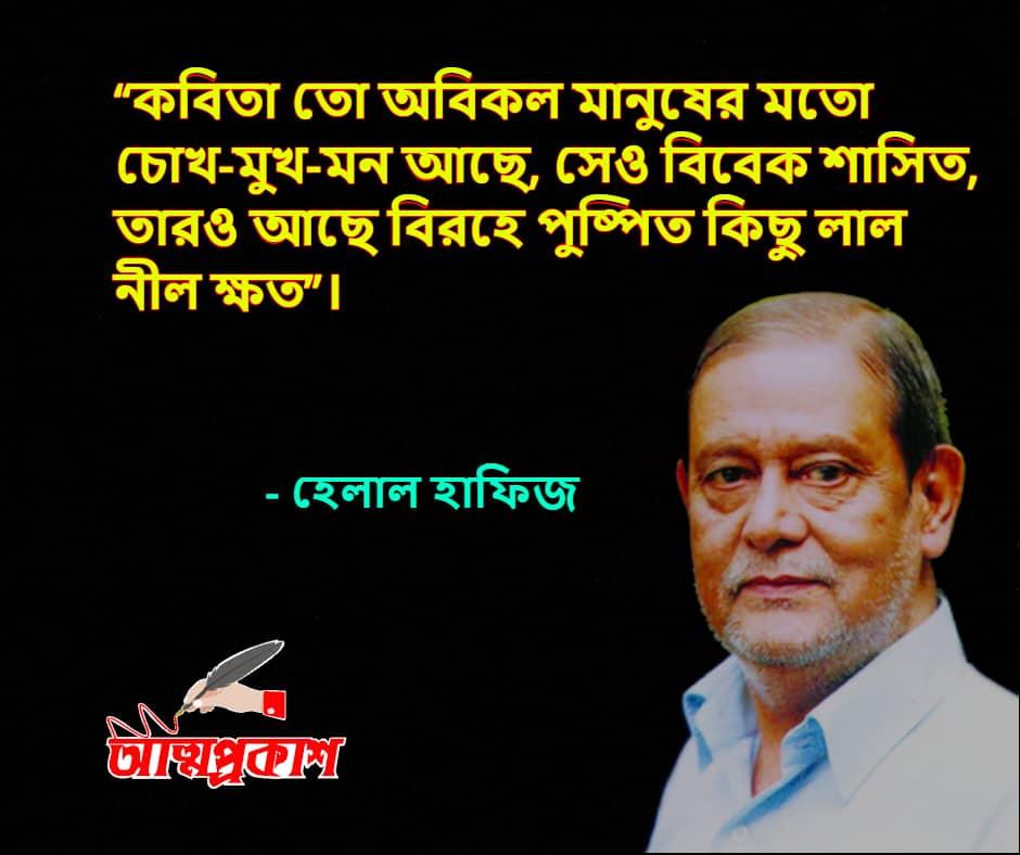মানুষ-নিয়ে-হেলাল-হাফিজের-উক্তি-বাণী-helal-hafiz-man-quotes-bangla-bani-4-min