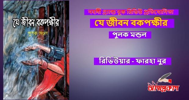 যে-জীবন-বকপক্ষীর-বুক-রিভিউ-পুলক-মন্ডল-রিভিউয়ার-ফারহা-নুর-ze-jibon-bokpokkhir-pulok-mondol-reviewer-farha-nur-min