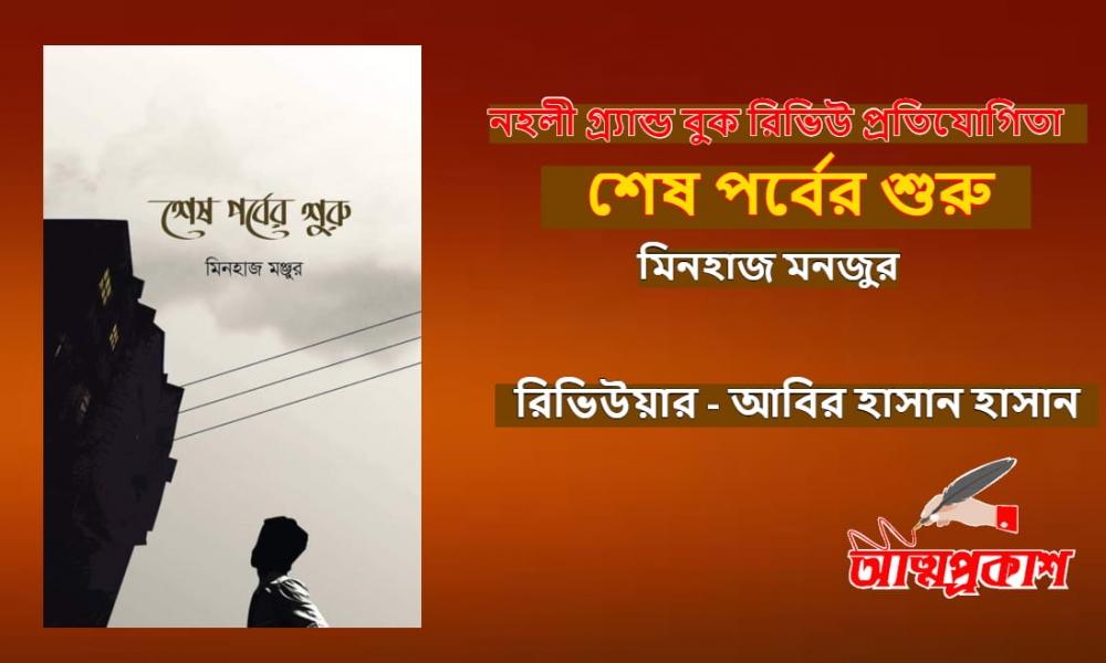শেষ-পর্বের-শুরু-মিনহাজ-মঞ্জুর-Shesh-porber-shuru-book-reviewminhaj-monjur-min