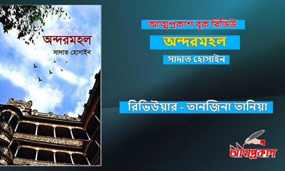 অন্দরমহল-বুক-রিভিউ-সাদাত-হোসাইন-andarmahal-book-review-sadat-hossain