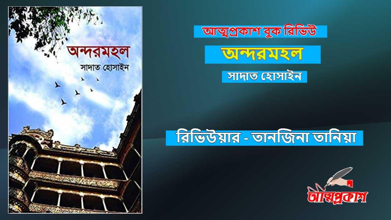 Photo of অন্দরমহল বুক রিভিউ । সাদাত হোসাইন। রিভিউয়ার >> তানজিনা তানিয়া