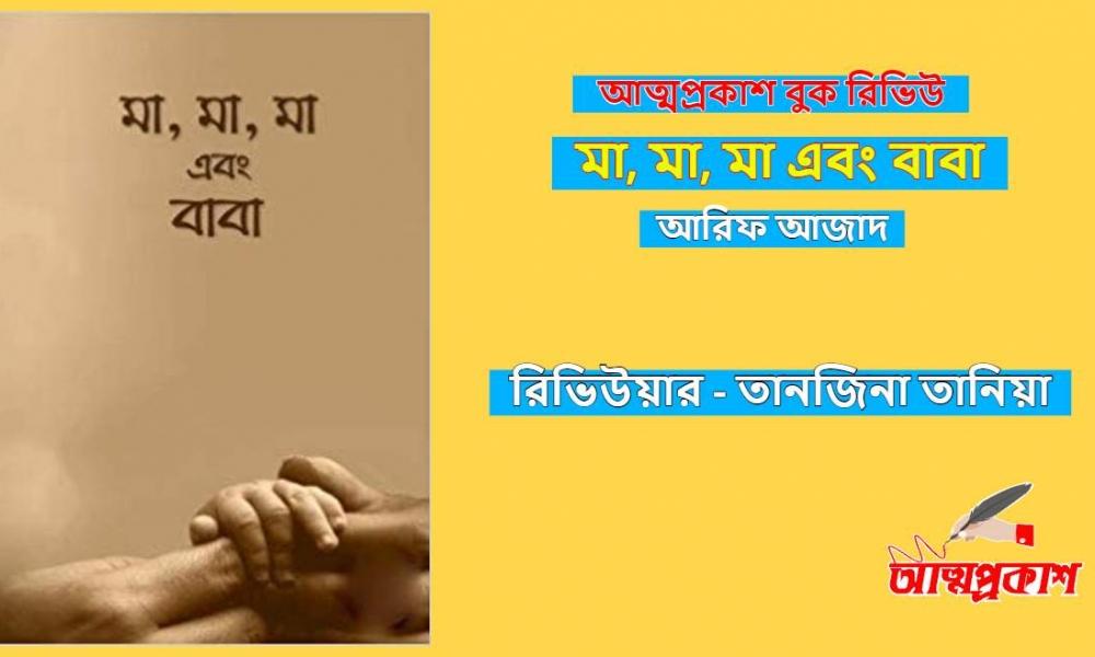 মা-মা-মা-এবং-বাবা-বুক-রিভিউ-আরিফ-আজাদ-ma-ma-ma-ebng-baba-book-review-arif-azad (1)