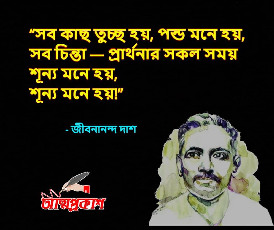 জীবনবোধ-ও-জীবন-নিয়ে-জীবনানন্দ-দাশের-উক্তি-বাণী-jibananda-das-quotes-bangla-bani-ukti-৩-min
