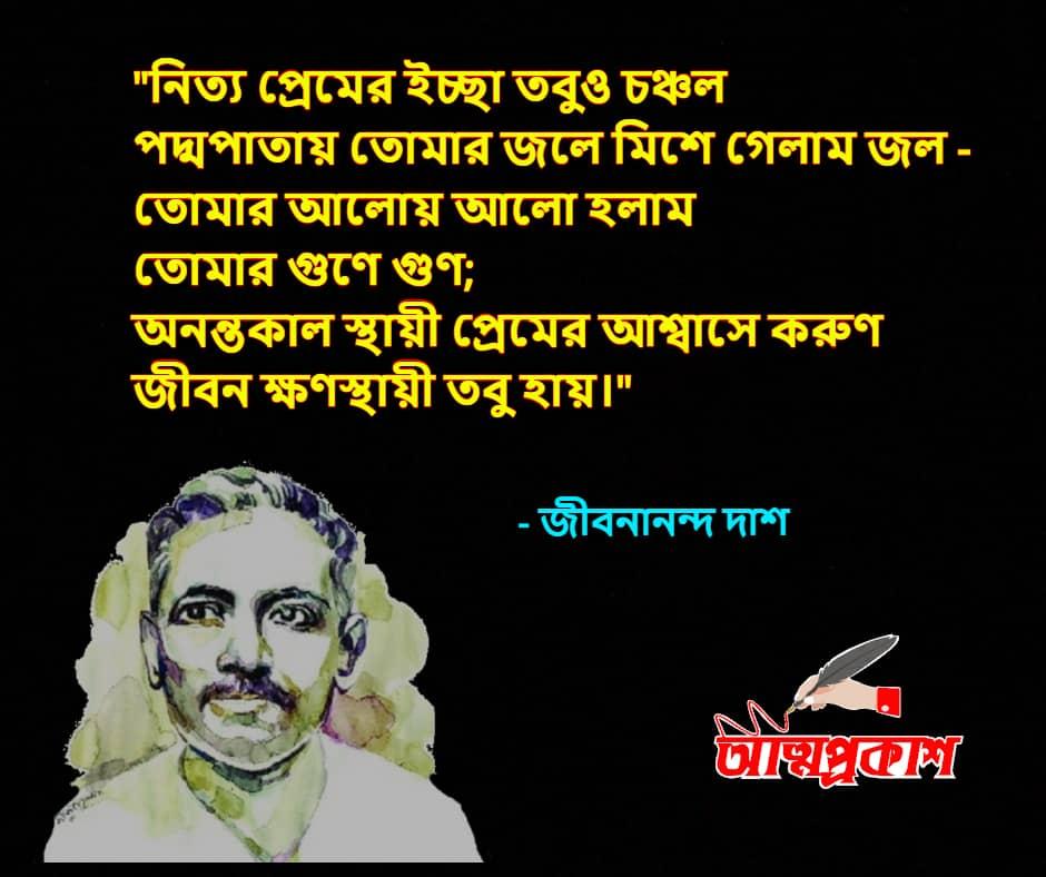 জীবনবোধ-ও-জীবন-নিয়ে-জীবনানন্দ-দাশের-উক্তি-বাণী-jibananda-das-quotes-bangla-bani-ukti-৫-min