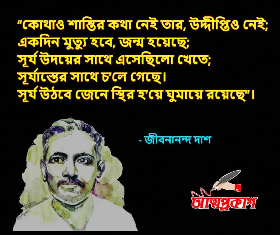 জীবনবোধ-ও-জীবন-নিয়ে-জীবনানন্দ-দাশের-উক্তি-বাণী-jibananda-das-quotes-bangla-bani-ukti-৬-min