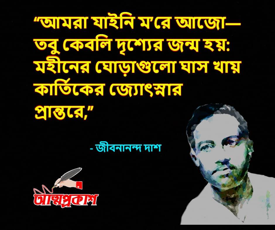 জীবনবোধ-ও-জীবন-নিয়ে-জীবনানন্দ-দাশের-উক্তি-বাণী-jibananda-das-quotes-bangla-bani-ukti-৭-min