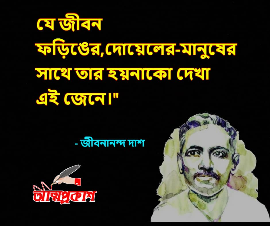 জীবন-ও-জীবনবোধ-নিয়ে-জীবনানন্দ-দাশের-উক্তি-বাণী-jibananda-das-quotes-bangla-bani-ukti-৯ (1)-min