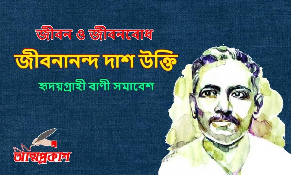 জীবন-ও-জীবনবোধ-নিয়ে-জীবনানন্দ-দাশ-উক্তি-বাণী-jibananda-das-life-quotes-bangla-bani-ukti-min
