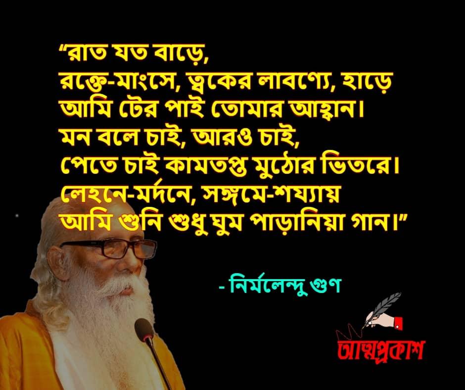 জীবন-ও-জীবনবোধ-নিয়ে-নির্মলেন্দু-গুণের-উক্তি-nirmalendu-gun-life-quotes-bangla-bani-2