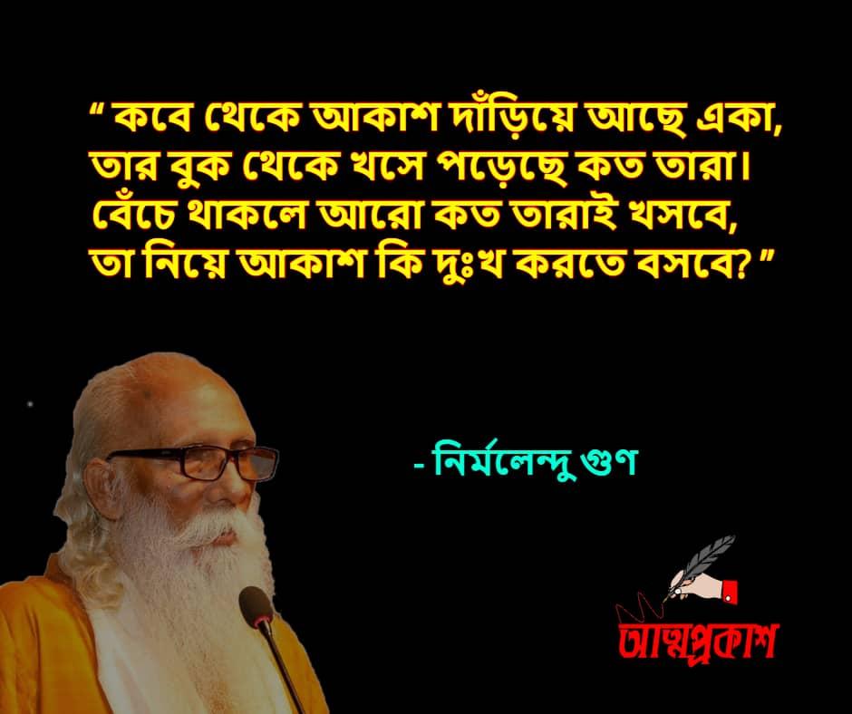 জীবন-ও-জীবনবোধ-নিয়ে-নির্মলেন্দু-গুণের-উক্তি-nirmalendu-gun-life-quotes-bangla-bani-3