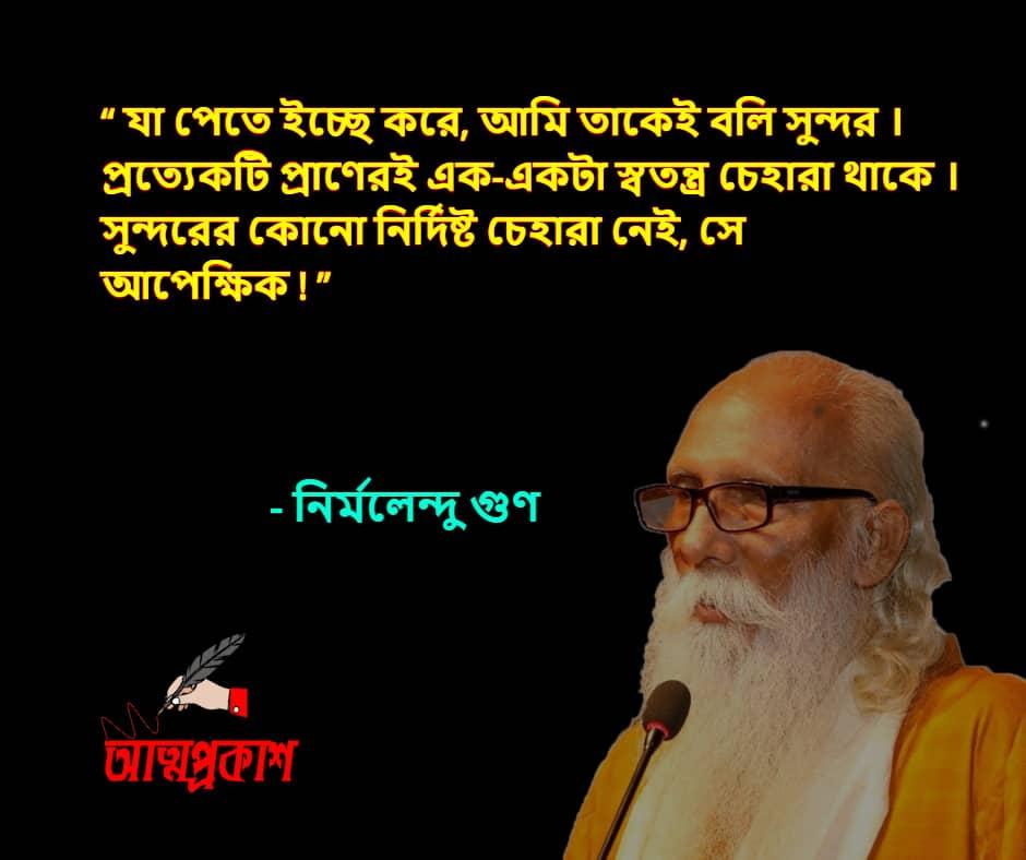 জীবন-ও-জীবনবোধ-নিয়ে-নির্মলেন্দু-গুণের-উক্তি-nirmalendu-gun-life-quotes-bangla-bani-4
