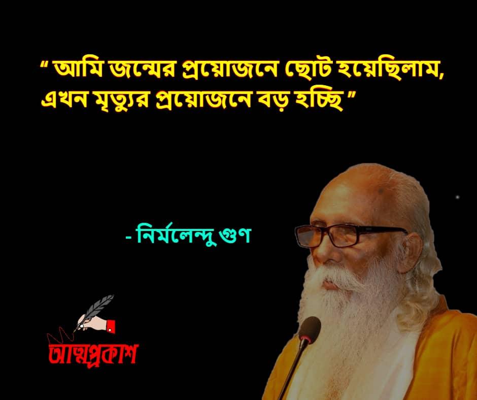 জীবন-ও-জীবনবোধ-নিয়ে-নির্মলেন্দু-গুণের-উক্তি-nirmalendu-gun-life-quotes-bangla-bani-5