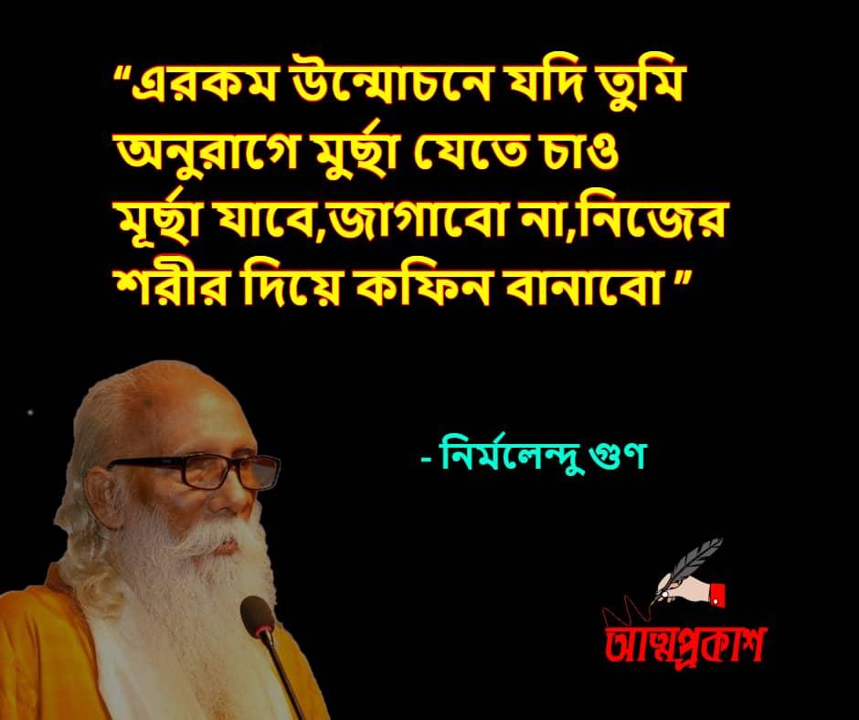 জীবন-ও-জীবনবোধ-নিয়ে-নির্মলেন্দু-গুণের-উক্তি-nirmalendu-gun-life-quotes-bangla-bani-6