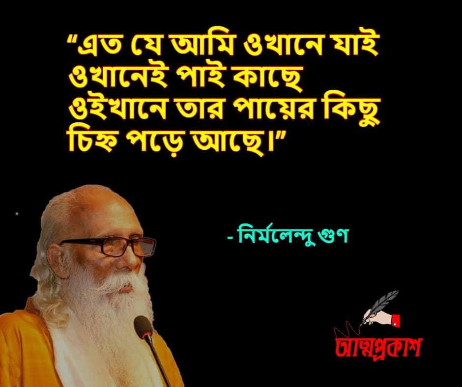জীবন-ও-জীবনবোধ-নিয়ে-নির্মলেন্দু-গুণের-উক্তি-nirmalendu-gun-life-quotes-bangla-bani