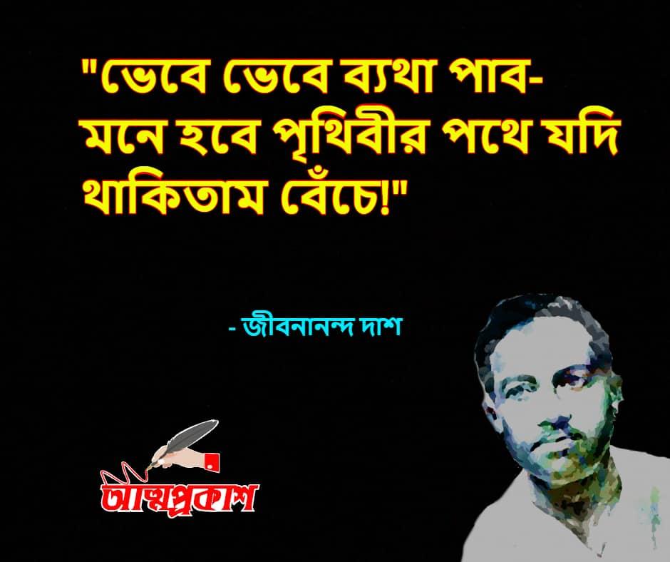 জীবন-ও-জীবনানন্দ-দাশের-উক্তি-বাণী-jibananda-das-quotes-bangla-bani-ukti-2-min