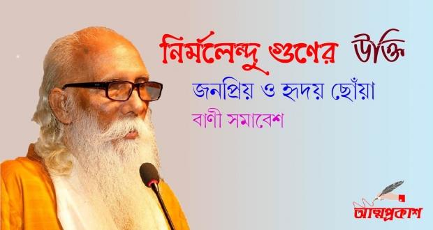 নির্মলেন্দু-গুণ-উক্তি-ও-বাণী-Nirmalendu-Gun-quotes-bangla-bani