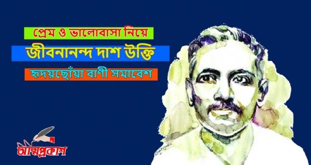 প্রেম-ও-ভালোবাসা-নিয়ে-জীবনানন্দ-দাশের-উক্তি-বাণী-jibanananda-das-love-quotes-bangla-bani-min